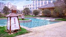鄢陵花溪温泉