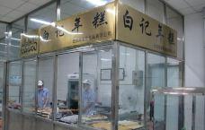 清真·白记年糕(牛街北口店)-北京-开心土豆王