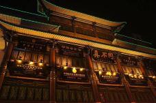 真不同饭店(中州东路店)-洛阳-_WeCh****796304