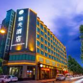 雅夫酒店(西安西大街店)