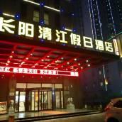 長陽清江假日酒店
