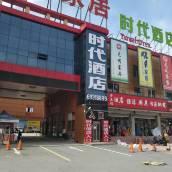 北京時代酒店公寓