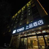 TOWO上品酒店(芒市機場店)