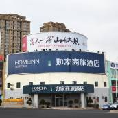 如家商旅酒店(青島火車北站金水路店)(原重慶路店)