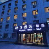 桔子酒店·精選(北京亞運村惠新東橋店)