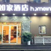 如家酒店(成都寬窄巷子環球廣場店)