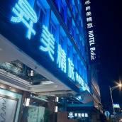 台北昇美精品旅店