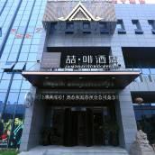喆啡酒店(蘇州木瀆地鐵站店)