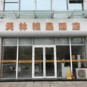 青島天林精品酒店