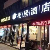 花居酒店(蘇州石路店)