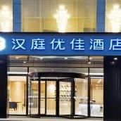 漢庭優佳酒店(西安太白南路地鐵站店)