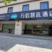 萬信慧選酒店(上海野生動物園店)