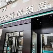 希岸酒店(平度蘇州路店)