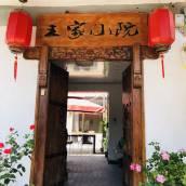 北京古北王家小院民宿