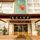 西安秦安大酒店
