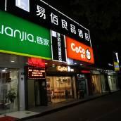 易佰良品酒店(上海德平路地鐵站店)