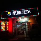 上海永捷旅館