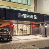 台北蒲園飯店