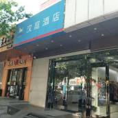 漢庭酒店(北京潘家園店)