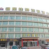 銀座佳驛酒店(平度天津路店)(原虹喆商務賓館)