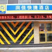 潤佳連鎖酒店(西安鐘樓新城廣場店)