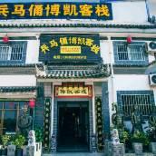 西安博凱客棧(兵馬俑店)