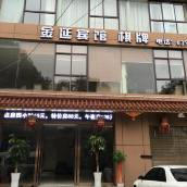 慈溪金延賓館