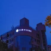 漢庭優佳酒店(上海青浦城中西路店)