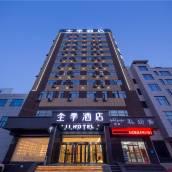 全季酒店(聊城東昌湖店)
