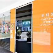 新驛旅店(台中車站店)