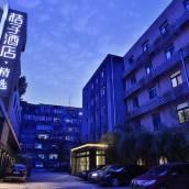 桔子酒店·精選(北京中關村店)