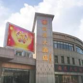 江陰圓通大酒店(原洋馬大酒店)