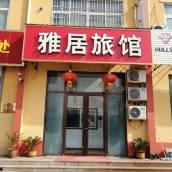 膠州雅居旅館