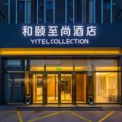 和頤至尚酒店(北京首都機場新國展店)