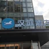 漢庭酒店(上海小南門地鐵站店)