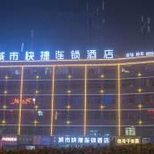 渦陽城市快捷連鎖酒店