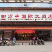 忻城縣萬豐國際大酒店
