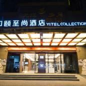 和頤至尚酒店(上海藍村路地鐵站店)