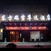 安陸東方瑞吉尊選酒店
