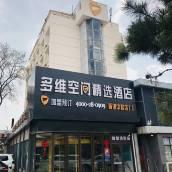 多維空間精選酒店(青島香港中路店)