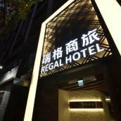 台北瑞格商務會館