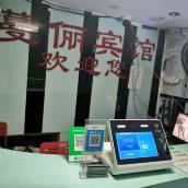 上海蔓儷賓館