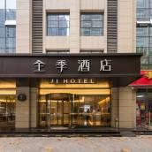 全季酒店(西安辛家廟地鐵站店)