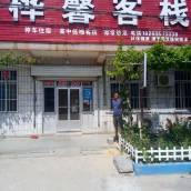 蓬萊樺馨客棧