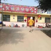 青島聚福漁家宴賓館