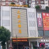 懷化天慶大酒店