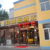 西安鳳棲源酒店