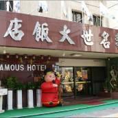 台南名世大飯店