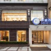上海東盛酒店