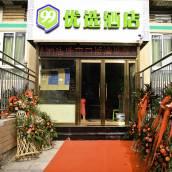 99優選酒店(北京天壇北門店)